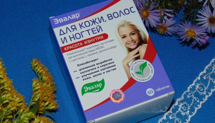 Эвалар витамины для волос и ногтей